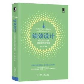 绩效设计:万众创业时代绩效架构与管理
