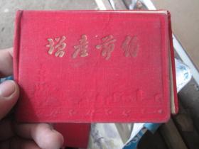 老日记本老笔记本封皮(货号190609)119