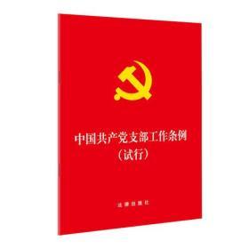 (2018)中国共产党支部工作条例(试行)(64开)