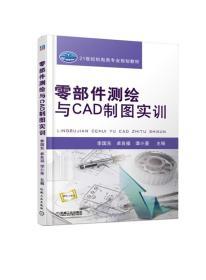 零部件测绘与CAD制图实训