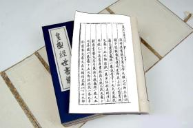 【复印件】皇极经世书解本