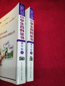 新课标小学生百科全书(高年级上、下)