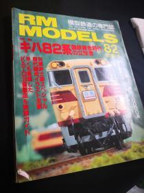 RM MODELS 82 一本铁道模型玩具书  吊挂赞歌,特集 82系机车