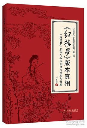 《紅樓夢》版本真相:《紅樓夢》脂本與程本的文本辨析與賞析/《紅樓夢》文本解讀系列·第一部