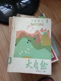 大自然1983-(1-4)