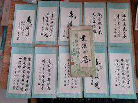 李华锦签名保真 10张 书法书签 1980年 如图   货号FF6