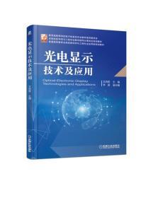 正版二手光电显示技术及应用文尚胜机械工业出版社9787111610878ac