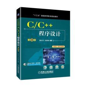 C/C++程序设计 第3版9787111614050(E4南4)