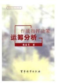 作战指挥决策运筹分析 程启月 军事科学出版社 9787801377937