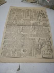 1950年十月廿五曰<文汇报>朝鲜燃遍游击战火攻克襄阳襄阳横断元山敌后