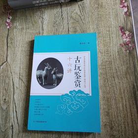古玩鉴赏十六讲:中华优秀传统文化传承发展工程学习丛书