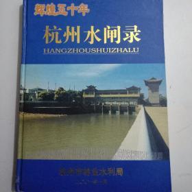 辉煌五十年:杭州水闸录