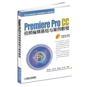 PremiereProCC视频编辑基础与案例教程