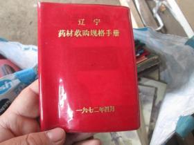 老日记本老笔记本封皮(货号190609)126