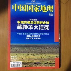 中国国家地理 藏羚羊大迁徙 2010.3 总第593期