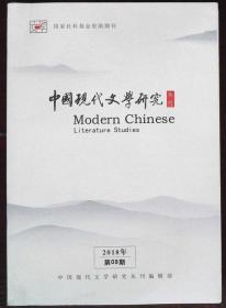 中国现代文学研究 丛刊 2018年第09期 总第230期