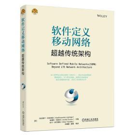 软件定义移动网络:超越传统架构