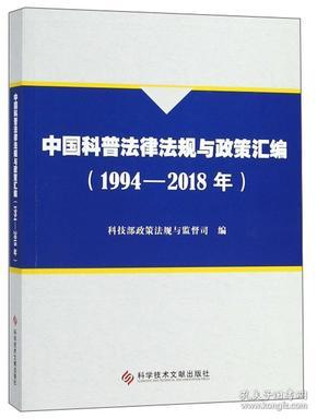 中国科普法律法规与政策汇编(1994-2018年)
