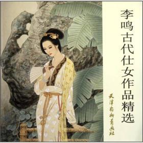 李鸣古代仕女作品精选