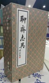 聊斋志异 一函六册 浙江文艺出版社 手工宣纸线装古籍 古典名著