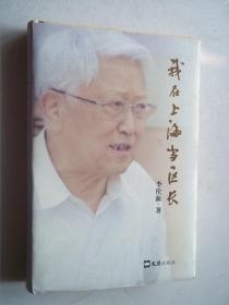 我在上海当区长(签名本) [架----2]
