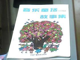 音乐童话故事集(书内有彩色插图20页)