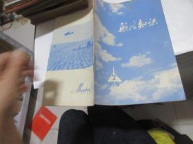 航空知识1976年2