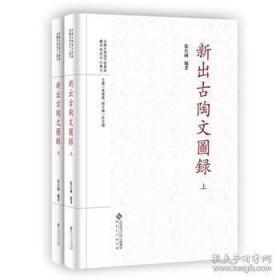 新出古陶文图录(16开精装 全二册)