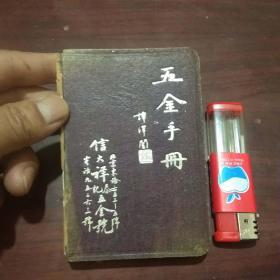 五金手册(128开精装袖珍本)(信大祥泰记五金号)(1949年8月)