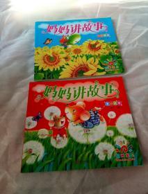 妈妈讲故事 蒲公英卷 + 向日葵卷   两册合售
