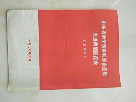 山东省活学活用毛泽东思想先进典型展览会工业馆简介 1970年16开
