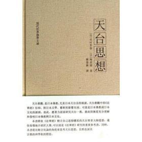 天台思想(现代世界佛学文库)(精)