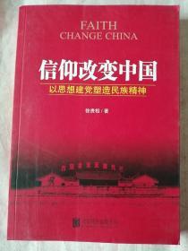 信仰改变中国——以思想建党塑造民族精神