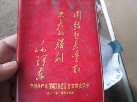 老日记本老笔记本封皮(货号190609)135