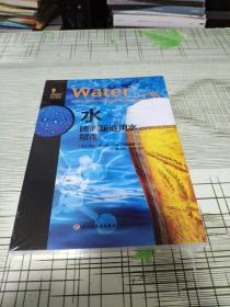 啤酒酿造技术译丛 : 水 啤酒酿造用水指南                全新未开封    现货