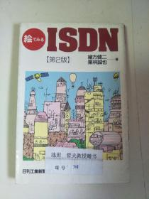 日文原版:ISDN 第2版   32开