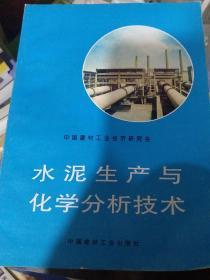 水泥生产与化学分析技术