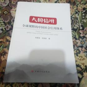 大国信用:全球视野的中国社会信用体系