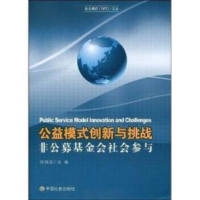 公益模式创新与挑战:非公募基金会社会参与 2009年蓝版