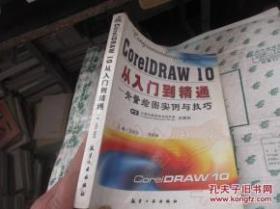 《CorelDRAW 10从入门到精通 矢量绘图实例与技巧》