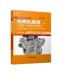 二手正版内燃机原理下 工作原理、数值模拟与测量技术 机械工业9787111614357
