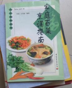 家庭百菜烹调指南:M1