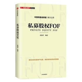 私募股权FOF