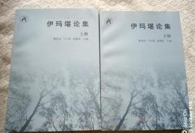 伊玛堪论集(上下册)
