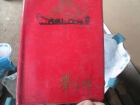 老日记本老笔记本封皮(货号190609)139