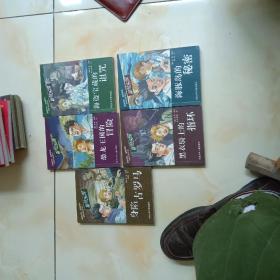 (德)帝欧冒险乐园《身陷古罗马,恐龙王国的冒险,海盗宝藏的诅咒,黑衣骑士的指环,海豚岛的秘密》五册