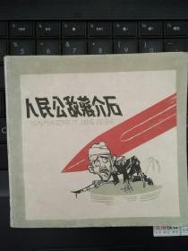 人民公敌蒋介石(文革老版本连环画)