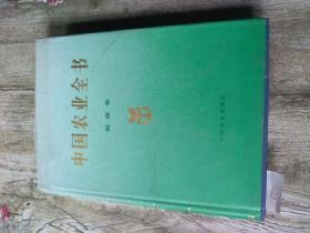 中国农业全书.福建卷