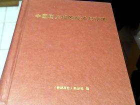 中国再生铜的技术与市场(大16开精装一厚册1445页)(由于超重邮费单议)