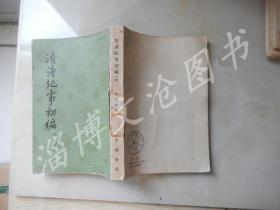清诗纪事初编(下册)【见描述】